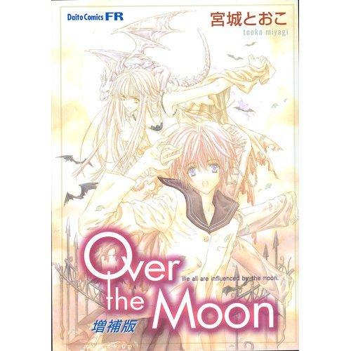 Over the moon (ダイトコミックス)の詳細を見る