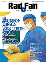 Rad Fan 2017 JULY(Vol.1 特集:認定制度を見据えた大腸CT検査の標準化/使いやすいポー
