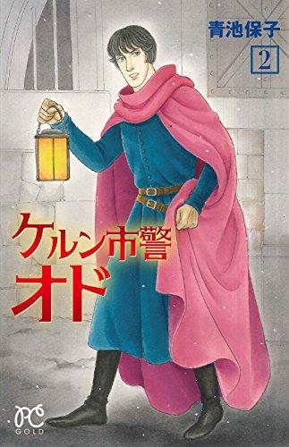 ケルン市警オド(2)(プリンセス・コミックス)