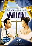 アパートの鍵貸します[DVD]