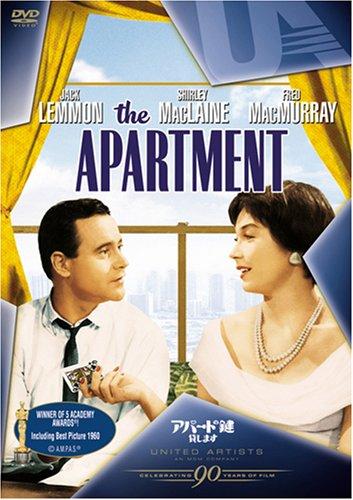 アパートの鍵貸します [DVD]の詳細を見る