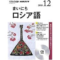 NHK CD ラジオ まいにちロシア語 2018年12月号