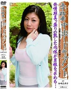 五十路妻中出しドキュメント [DVD]