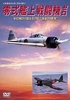 """零式艦上戦闘機ゼロ 21型&52型""""世紀の競演"""" [DVD]"""