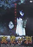 真 累が淵[DVD]