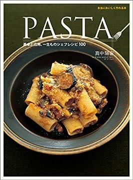 PASTA―基本と応用、一生ものシェフレシピ100の書影