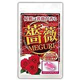 ブルガリア産のダマスクローズ特別配合、大人のエチケットサプリに薔薇MEGURI(約1~2ヵ月分/62粒)
