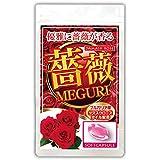 薔薇MEGURI(約1~2ヵ月分/62粒)