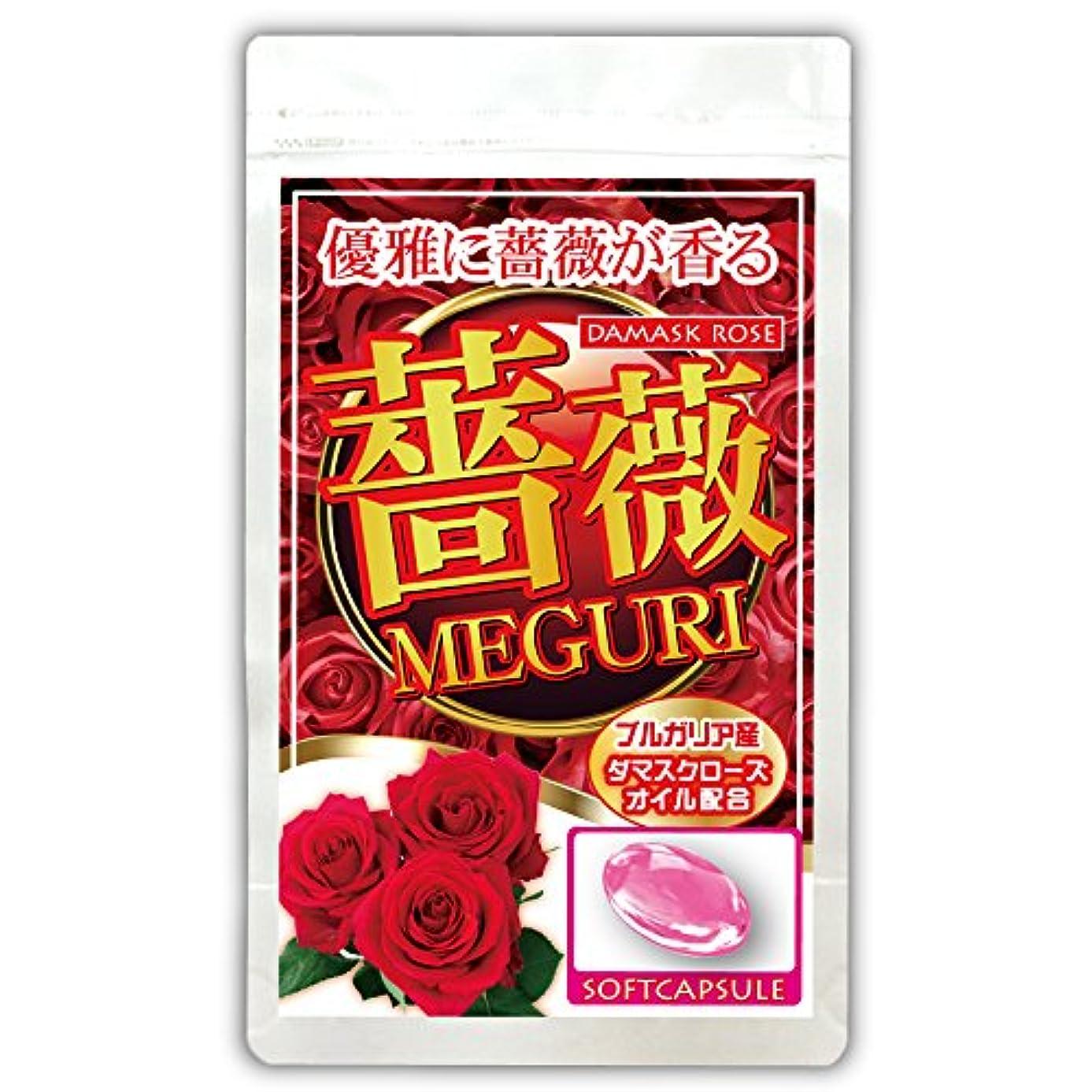 ネックレット歯知覚できる薔薇MEGURI(約1~2ヵ月分/62粒)