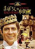 まぼろしの市街戦[DVD]