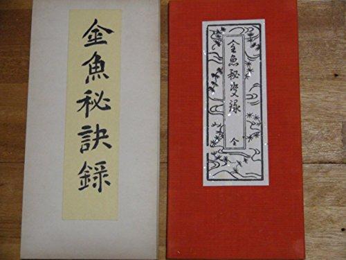 金魚秘訣録 (1958年)