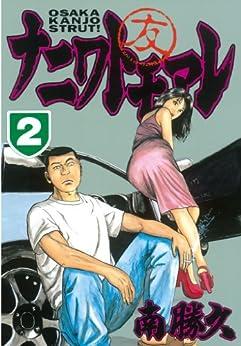 [南勝久]のナニワトモアレ(2) (ヤングマガジンコミックス)