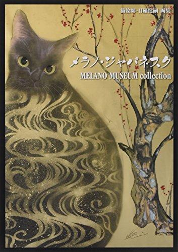 猫絵師・目羅健嗣 画集 メラノ・ジャパネスク〜MELANO MUSEUM collection (TH ART SERIES)