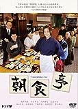 朝食亭[DVD]