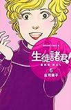 生徒諸君! 最終章・旅立ち(6) (BE LOVE KC)
