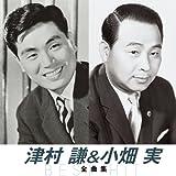 津村謙&小畑実 全曲集