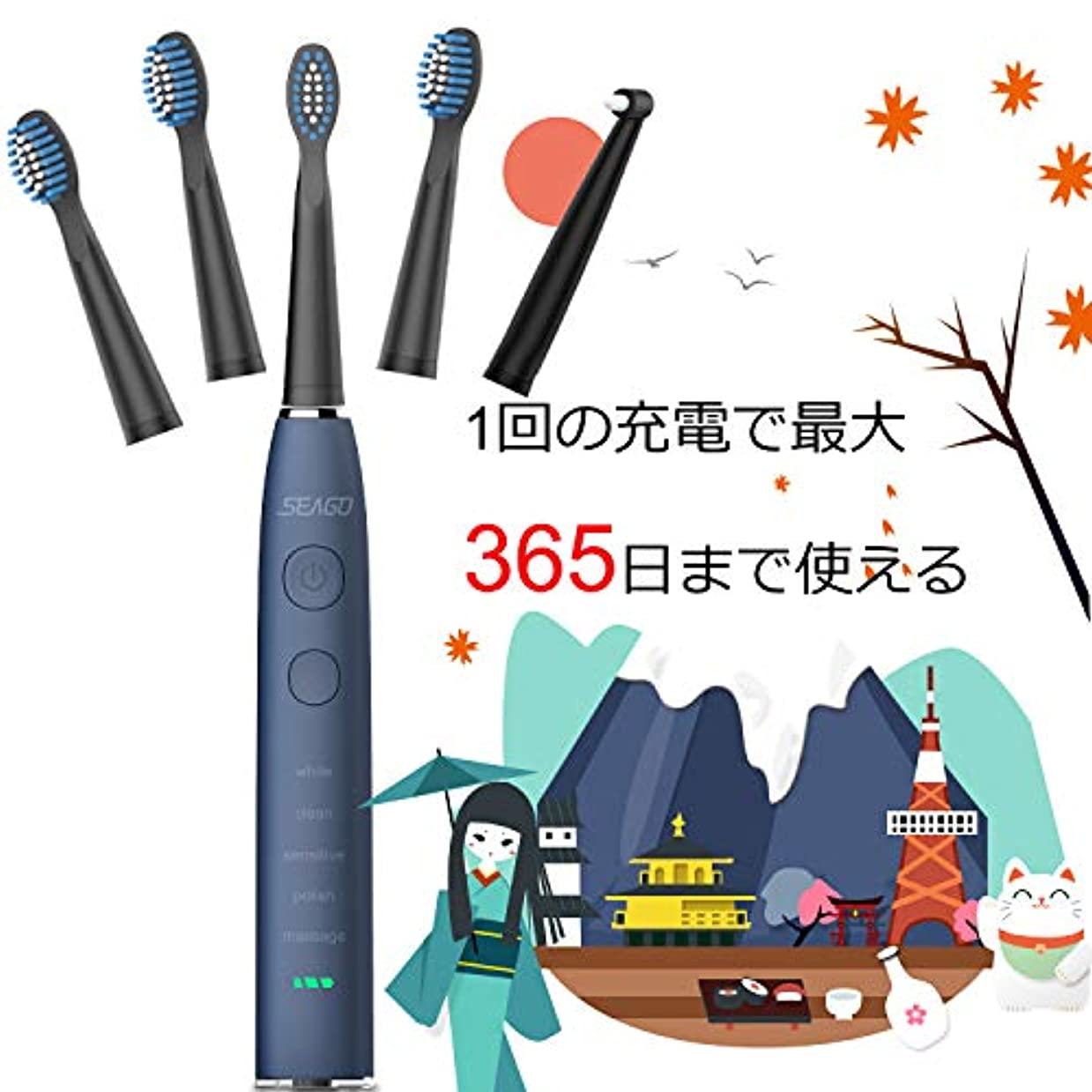 ミシン目再び円形電動歯ブラシ 歯ブラシ seago 音波歯ブラシ USB充電式8時間 365日に使用 IPX7防水 五つモードと2分オートタイマー機能搭載 替えブラシ5本 12ヶ月メーカー保証 SG-575(ブルー)