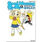 Good Morningティーチャー (5)