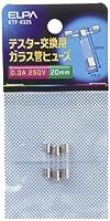 ELPA テスター用ヒューズ 20mm 250V 0.3A KTF-0325