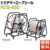 ジェフコム:システマーロープリール 型式:RDS-450