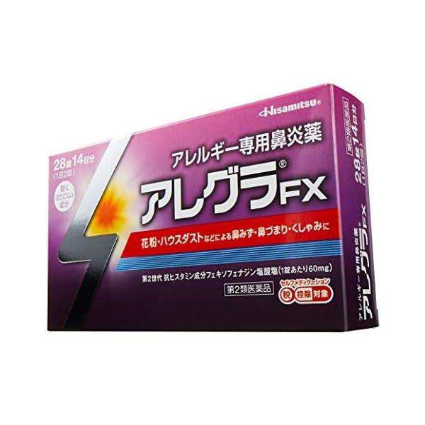 【第2類医薬品】アレグラFX 28錠 ※セルフ...の紹介画像6