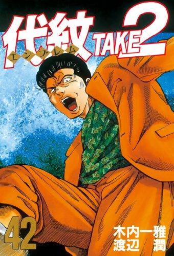 代紋<エンブレム>TAKE2(42) (ヤングマガジンコミックス)
