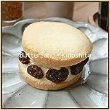キノシタ一番人気!バタークリームたっぷり♪  レーズンバターサンド 5個セット