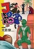 Jといっしょ (コミックフラッパー)