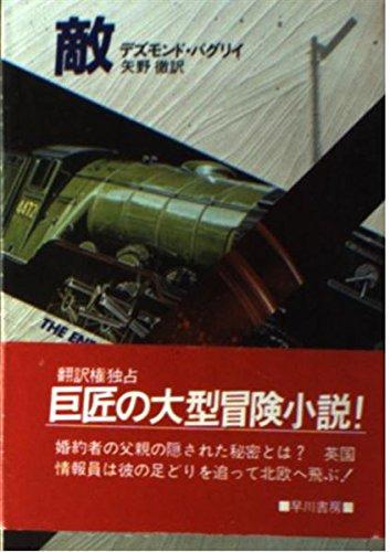 敵 (ハヤカワ文庫NV)の詳細を見る