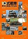 10式戦車テクニカルファイル: 必須サプリメント100