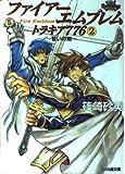ファイアーエムブレム トラキア776〈2〉誓いの剣 (ファミ通文庫)