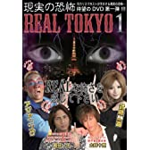 REAL-TOKYO 現実の恐怖 [DVD]