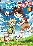 孤児院テイマー 1 (HJコミックス)