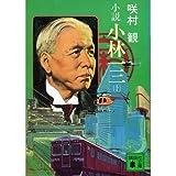 小説 小林一三〈上〉 (講談社文庫)