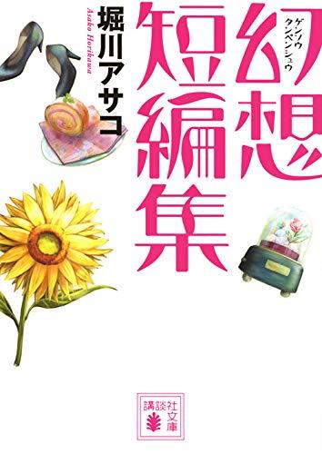[画像:幻想短編集 (講談社文庫)]