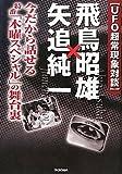 UFO超常現象対談 飛鳥昭雄×矢追純一 (ムー・スーパーミステリー・ブックス)の画像