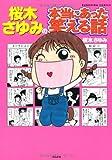 桜木さゆみの本当にあった笑える話 (ぶんか社コミックス)
