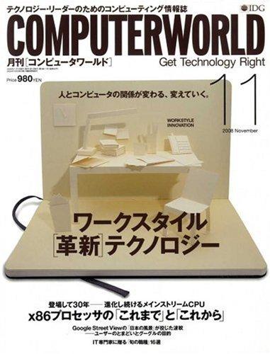 月刊 COMPUTERWORLD (コンピュータワールド) 2008年11月号 [雑誌]