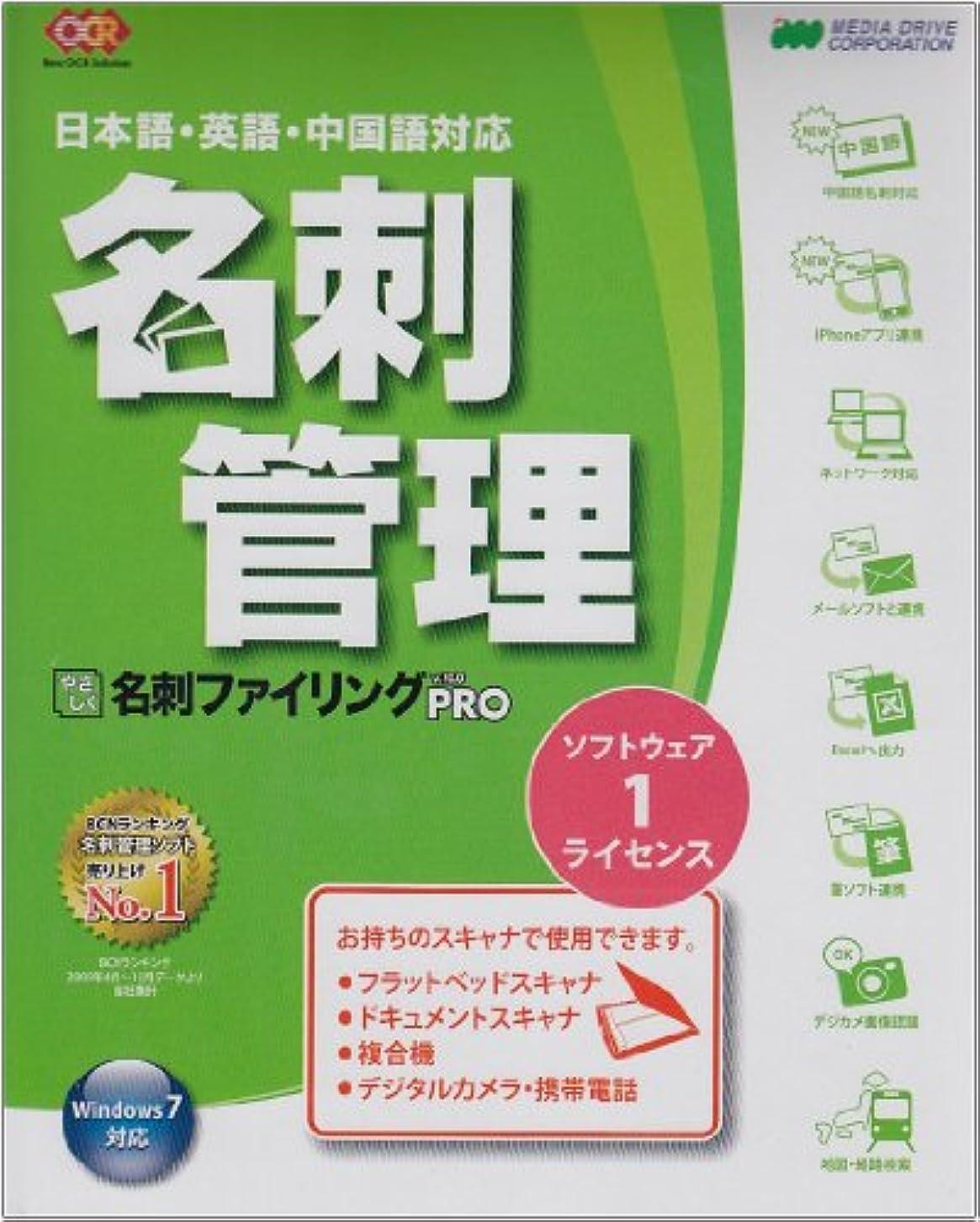 手荷物オペラ課すやさしく名刺ファイリング PRO v.10.0