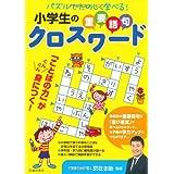 小学生の重要語句クロスワード-パズルでたのしく学べる!