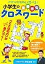 小学生の重要語句クロスワード-パズルでたのしく学べる