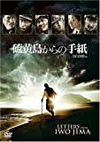 硫黄島からの手紙 期間限定版 [DVD] 画像