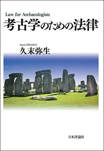 考古学のための法律
