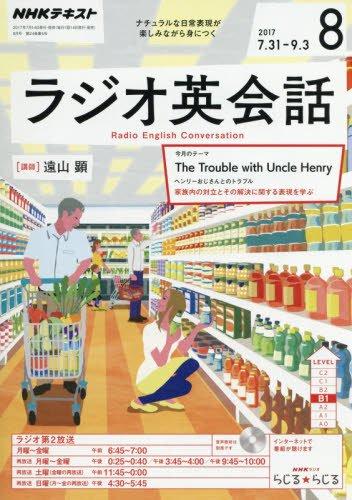 NHKラジオ ラジオ英会話 2017年8月号 [雑誌] (NHKテキスト)