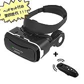 (ディオスン)Diosn VRヘッドセット VRゴーグル 3Dバーチャルリアリティヘッドセット3D視聴用メガネ 3D動画/ビデオ/映画/ゲーム 超3D映像効果 仮想現実体験 焦点・視界距離調整可能 HiFiイヤホン リモコン付き 4.0-6.0インチAndroid/iPhoneスマホに対応 (第四世代)