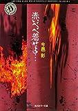 赤いベベ着せよ… (角川ホラー文庫)