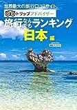 トリップアドバイザー 旅行なんでもランキング 日本編 (MAPPLE)