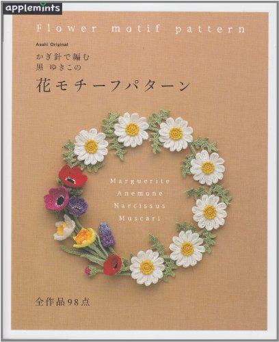 かぎ針で編む 黒ゆきこの花モチーフパターン (朝日オリジナル)の詳細を見る