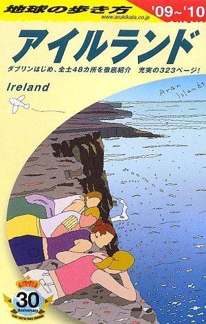 A05 地球の歩き方 アイルランド 2009~2010の詳細を見る