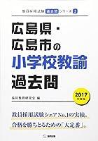 広島県・広島市の小学校教諭過去問 2017年度版 (教員採用試験「過去問」シリーズ)